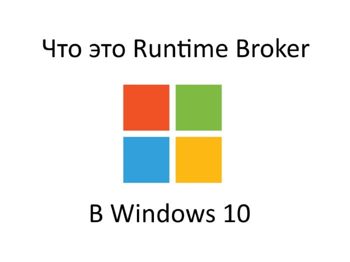 Что это Runtime Broker в Windows 10