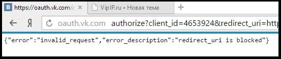 "Error ""invalid_request"", ""error_description"" ""redirect_uri is blocked"" что делать"