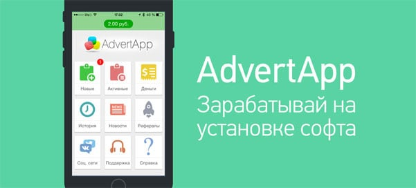 Advertapp на компьютер