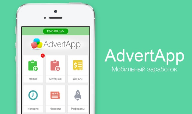 Ошибки в Advertapp 775 и 127