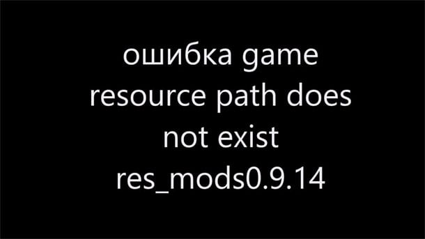 Game resource path does not exist res mods 0.9.15.0.1 что делать