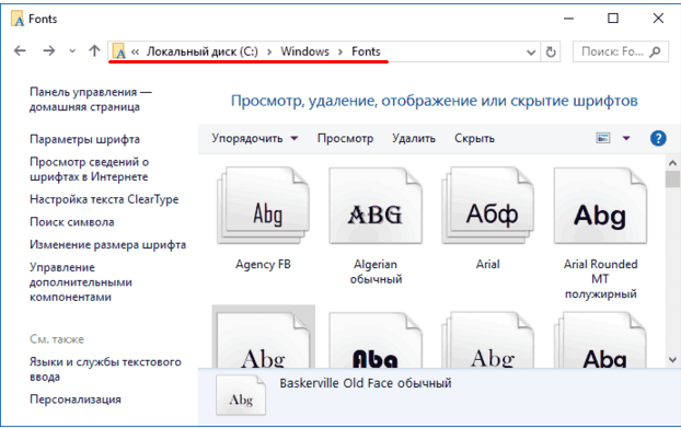 Как установить шрифты в Windows 7: два способа
