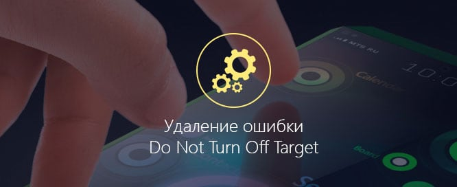 Do Not Turn Off Target в Samsung (перевод и что делать)