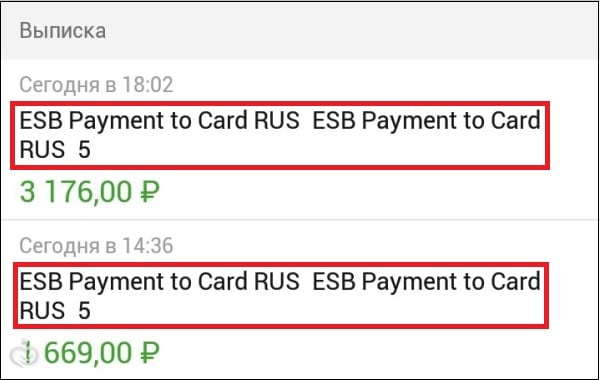 ESB Payment to Card RUS ESB Payment to Card RUS 7,1,5,3,6,9 что это за перевод